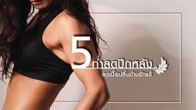 5 ท่าออกกำลังกายลดปีกหลัง ลดเนื้อปลิ้นข้างรักแร้ ทำได้ง่ายๆ ไม่ต้องใช้ดัมเบล