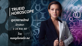 TrueID Horoscope : ดูดวง รายปักษ์ ปักษ์แรก 1-16 พ.ย. 60 โดย หมอดู Toktak A4