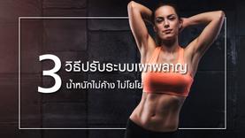 3 วิธีปรับระบบเผาผลาญให้ได้ผล ลดน้ำหนักได้ไม่ค้าง ไม่โยโย่