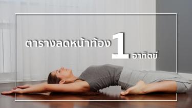 ตารางออกกำลังกายลดหน้าท้อง เปลี่ยนพุงป่องเป็นพุงแบน ง่ายๆ ใน 1 อาทิตย์