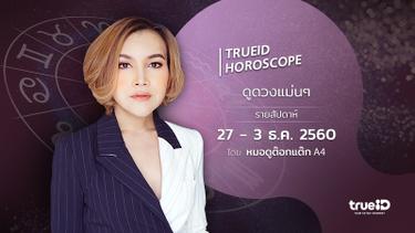 TrueID Horoscope : ดูดวง รายสัปดาห์ แม่นๆ 27-3 ธ.ค. 60 โดย หมอดู Toktak A4