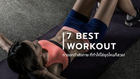7 ท่าออกกำลังกาย สลายไขมัน ที่จะทำให้คุณใส่ชุดไหนก็สวย!