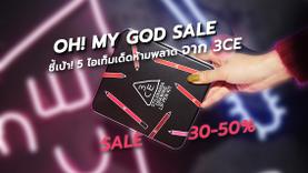 ชี้เป้า! 5 ไอเท็มเด็ดห้ามพลาดจาก 3CE ลดราคาปังๆ 30-50%!! คอนเฟิร์ม โดย Miss F.