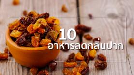 10 อาหารช่วยลดกลิ่นปาก แบบเร่งด่วน กินหลังมื้ออาหารได้ เรียกความมั่นใจให้กลับคืนมา