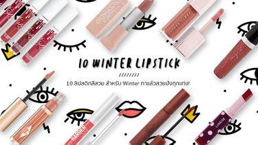 10 ลิปสติกสีสวย สำหรับ Winter สวยปังทุกแท่ง ทาได้ทุกวัน!