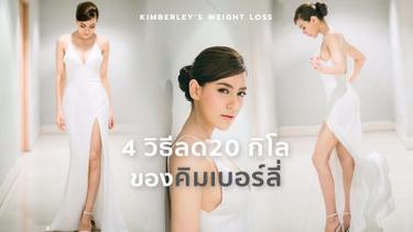 4 วิธีดีๆที่ทำให้ คิมเบอร์ลี่ ลดน้ำหนักได้ 20 กิโลกรัม