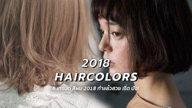 รู้ไว้..สวยก่อนใคร! 6 เทรนด์ สีผม 2018 ทำแล้วสวย เริ่ด ปัง!