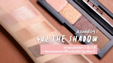 SWATCH ชัดๆ 4U2 THE SHADOW พาเลตต์ 7 วัน 7 สี + Recommened สีไหนต้องจัด!