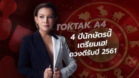 เช็คด่วน!! หมอ Toktak A4 เผย 4 ปีนักษัตรนี้ เตรียมเฮ ดวงดีรับปี 2561 !!