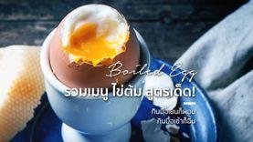 รวมเมนู ไข่ต้ม สูตรเด็ด! กินมื้อเย็นก็ผอม กินมื้อเช้าก็อิ่ม กินแทนข้าวก็ได้ประโยชน์!