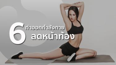 6 ท่าออกกำลังกายลดหน้าท้อง นอนทำบนเตียงได้ แถมไม่ต้องใช้อุปกรณ์