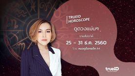 TrueID Horoscope : ดูดวง รายสัปดาห์ แม่นๆ 25-31 ธ.ค. 60 โดย หมอดู Toktak A4