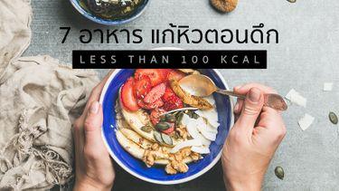 7 อาหาร แก้หิวตอนดึก ไม่เกิน 100 แคลฯ แคลอรี่ต่ำ แถมยังนอนหลับสบาย!