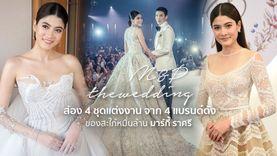 ส่อง! 4 ชุดแต่งงาน จาก 4 แบรนด์ดัง ของสะใภ้หมื่นล้าน มาร์กี้ ราศรี