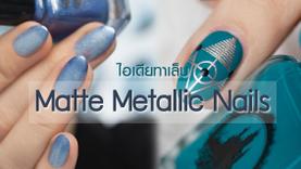 รวม 17 ไอเดียทาเล็บแบบ Matte Metallic Nails สวยเหมือนเดิม เพิ่มเติมคือดูดีมาก