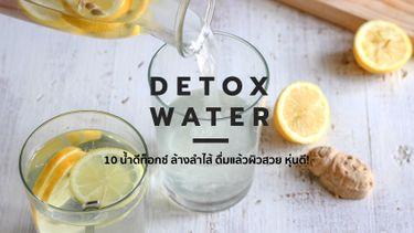 10 น้ำดีท็อกซ์ ล้างลำไส้ ดื่มแล้วผิวสวย หุ่นดี แถมช่วยเพิ่มพลังยามเช้า!