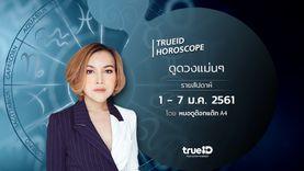 TrueID Horoscope : ดูดวง รายสัปดาห์ แม่นๆ 1-7 ม.ค. 61 โดย หมอดู Toktak A4