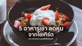 5 อาหารเช้า ลดหุ่นง่ายๆ จากโยเกิร์ต เหมาะสำหรับสาวออฟฟิศไม่มีเวลา!