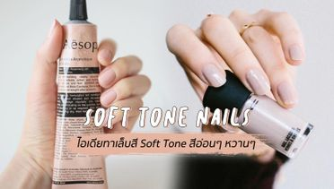ไอเดียทาเล็บ สี Soft Tone สีอ่อนๆ หวานๆ ทาแล้วนิ้วขาว สวยผ่อง!