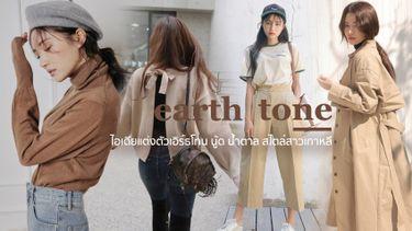 ไอเดียแต่งตัว Earth Tone นู้ด น้ำตาล สไตล์สาวเกาหลี ดูดี มีความชิค!