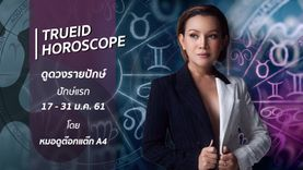 TrueID Horoscope : ดูดวง รายปักษ์ ปักษ์หลัง 17-31 ม.ค. 61 โดย หมอดู Toktak A4