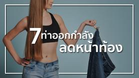 7 ท่าออกกำลังกาย ลดหน้าท้อง ทำได้ในห้องนอน เปลี่ยนพุงป่องเป็นพุงแบน
