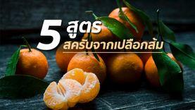 5 สูตรสครับจากเปลือกส้ม อยากผิวสวย หน้าใส ต้องลอง!