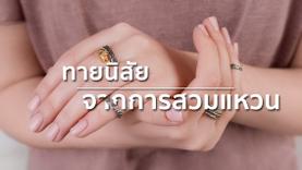 5 สไตล์ ทายนิสัยจากการสวมแหวน ชอบใส่นิ้วไหน บอกนิสัยได้เลย!