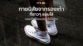 ITS ME | ทายนิสัย จาก รองเท้า ที่สาวๆ ชอบใส่ รองเท้าคู่โปรดบอกอะไรได้บ้าง!