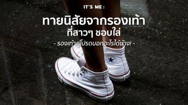 IT'S ME | ทายนิสัย จาก รองเท้า ที่สาวๆ ชอบใส่ รองเท้าคู่โปรดบอกอะไรได้บ้าง!
