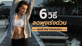 ลดพุงเร่งด่วน! 6 วิธีลดพุง ลดห่วงยางรอบเอว ง่ายๆ ชิลๆ ใน 7 วัน