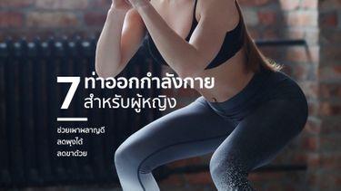 7 ท่าออกกำลังกาย สำหรับผู้หญิง ช่วยเผาผลาญดี ลดพุงได้ ลดขาด้วย!