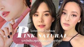 รวมไอเดียแต่งหน้า Pink Natural เมคอัพสีชมพูสดใส แต่ดูธรรมชาติสุด!