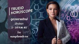 TrueID Horoscope : ดูดวง รายปักษ์ ปักษ์แรก 1-16 ก.พ. 61 โดย หมอดู Toktak A4