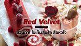 ชวนทำ! 5 ไอเท็ม Red Velvet สื่อรัก สื่อหัวใจ วาเลนไทน์แล้ว ห้ามพลาด!