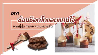 ไอเดียเก๋! DIY ช้อนช็อกโกแลตแทนใจ จากญี่ปุ่น ทำง่าย ความหมายเริ่ด