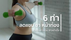 6 ท่าออกกำลังกาย สำหรับผู้หญิง มีเนื้อ อวบนิดๆ ฟิตทั้งแขน ขา หน้าท้อง!