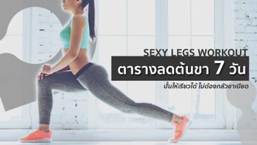 Sexy Legs Workout! ตารางออกกำลังลดต้นขา 7 วัน ปั้นให้เรียวได้ ไม่ต้องกลัวขาเบียด
