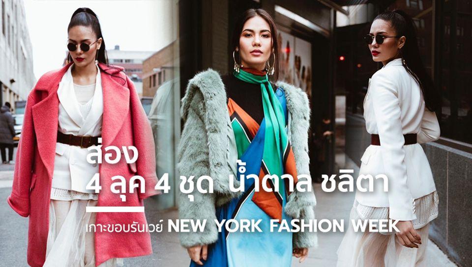 ส่อง 4 ลุค 4 ชุด ปังเว่อ! น้ำตาล ชลิตา บินเกาะขอบรันเวย์ New York Fashion Week 2018
