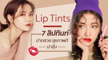 ปากสวย สุขภาพดี น่าจุ๊บ! 7 ลิปทินท์ เติมสีสันให้ปากสวย สดใส ใช้กับแก้ม ก็เริ่ด!