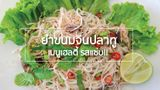 วิธีทำ ยำขนมจีนปลาทู  เมนูเฮลตี้ ทำง่าย รสแซ่บ!!