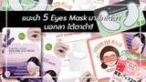 แนะนำ 5 Eyes Mask มาส์กใต้ตา ราคาเบาๆ บอกลาหมีแพนด้า ใต้ตาดำ!!