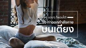 นั่งๆนอนๆก็ผอมได้! ด้วย 10 ท่าออกกำลังกายบนเตียง เห็นผลใน 2 สัปดาห์!