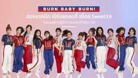 (คลิป) Burn Baby Burn! ส่องเทคนิค เบิร์นแคลอรี่ สไตล์ Sweat16 ไอดอลสาวผู้รักการออกกำลังกาย!