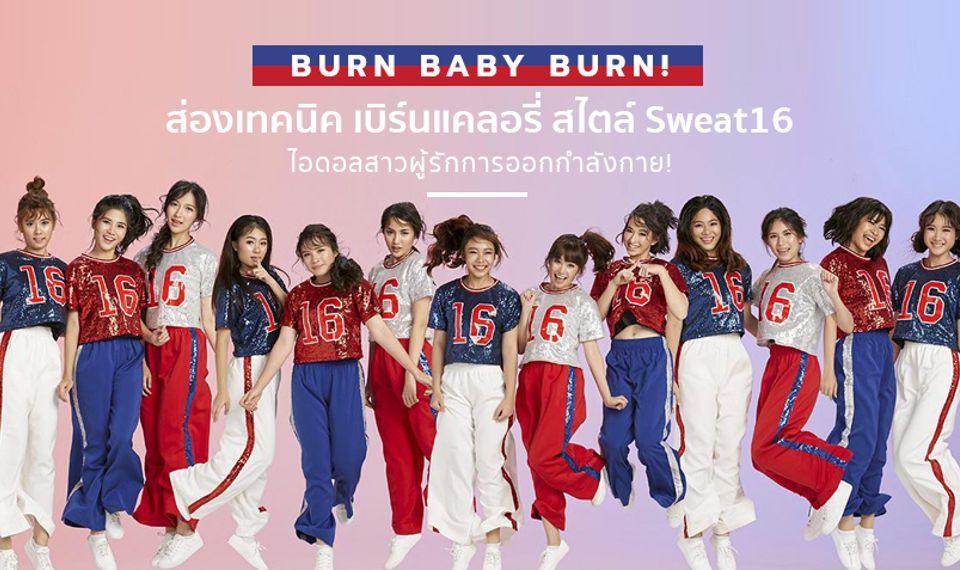 Burn Baby Burn! ส่องเทคนิค เบิร์นแคลอรี่ สไตล์ Sweat16 ไอดอลสาวผู้รักการออกกำลังกาย! (คลิป)
