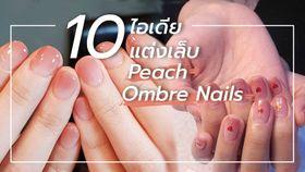 10 ไอเดียแต่งเล็บ Peach Ombre Nails เล็บไล่สี เรียบๆ แต่เก๋ เพิ่มความวิบวับ!