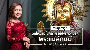 สายมูต้องรู้ไว้! | วิธีไหว้ขอโชคลาภ ขอพรความรัก พระแม่ลักษมี by หมอดู Toktak A4