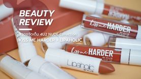 BEAUTY REVIEW | สวอชจัดเต็ม 4U2 NUDE Collection 16 สี Kiss Me Harder + Lipaholic