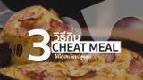 Cheat meal มื้อใหญ่ ใครว่ากินได้ทุกอย่าง 3 วิธี กิน Cheat meal ให้ได้ประโยชน์สูงสุด