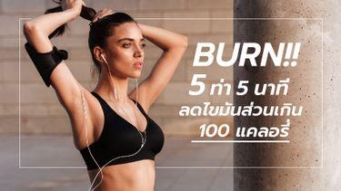 Burn! 5 ท่า 5 นาที ลดไขมันส่วนเกิน 100 แคลอรี่ เซลลูไลท์กระจาย น้ำหนักลด!!